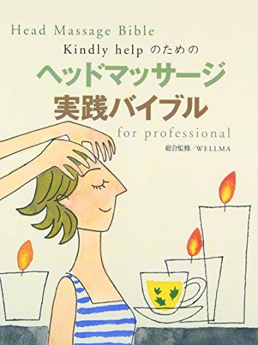 Kindly helpのためのヘッドマッサージ実践バイブルfor professionalの詳細を見る
