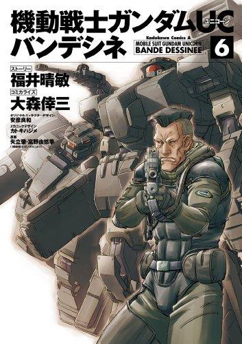機動戦士ガンダムUC バンデシネ(6) (角川コミックス・エース)の詳細を見る