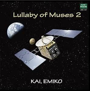 Lullaby of Muses 2 (小惑星探査機はやぶさの組曲)