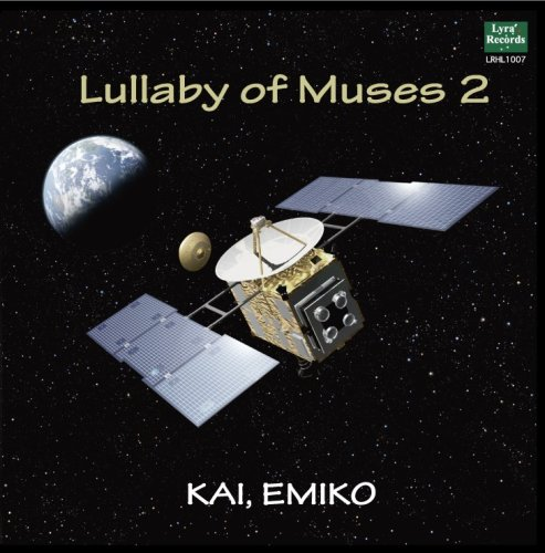Lullaby of Muses 2 (小惑星探査機はやぶさの組曲)