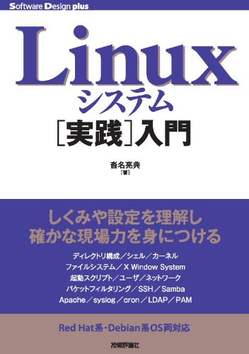 Linuxシステム[実践]入門 Software Design plusの詳細を見る