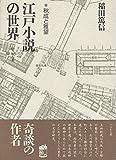 江戸小説の世界―秋成と雅望