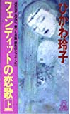 フェンディットの恋歌〈上〉―銀色のシャヌーン〈3〉 (トクマ・ノベルズ)