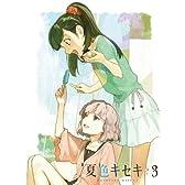 夏色キセキ 3【完全生産限定版】 [Blu-ray]