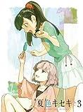 夏色キセキ 3【完全生産限定版】 [DVD]