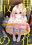 【フルカラー】最果ての花~18歳風俗嬢を国民的アイドルに育てる方法~(1) (COMIC維新)