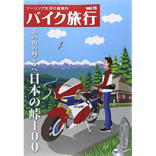 バイク旅行 vol.15 春号 (サンエイムック)