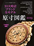 10大時計ブランド全モデル原寸図鑑2019 (Gakken Mook)