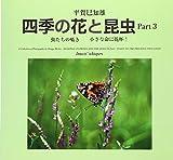 四季の花と昆虫〈Part3〉虫たちの囁き 小さな命に乾杯!