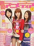 声優アニメディア 2008年 05月号 [雑誌]