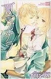 夏のカケラ (カルト・コミックス sweetセレクション)