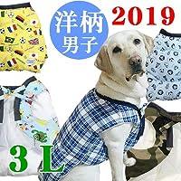 [犬のちゃんちゃんこ 国産品][2019新柄]洋柄 男子 3Lサイズ 犬服 ドッグウェア 3L,9.ギンガム紺