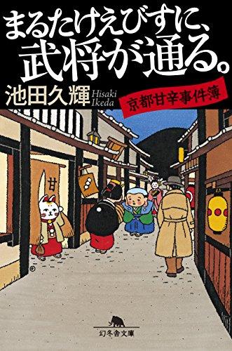 まるたけえびすに、武将が通る 京都甘辛事件簿 (幻冬舎文庫)の詳細を見る