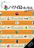 ハワイ島・ホノルル (ララチッタ)
