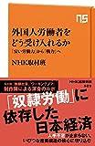 外国人労働者をどう受け入れるか―「安い労働力」から「戦力」へ (NHK出版新書 525)