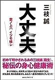野口整体+桜沢マクロビ+合気道の三枝龍生さん