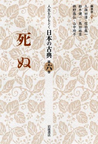 死ぬ (人生をひもとく 日本の古典 第六巻)の詳細を見る