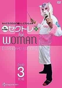 【女性版】セックスのための筋トレ/ダイエット&テクニック『Dr.セク虎のセクトレ』(3枚組スタンダード・エディション)