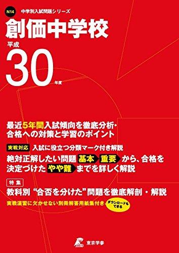 創価中学校 平成30年度用 過去5年分収録 (中学別入試問題シリーズN14)