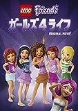 レゴ(R)フレンズ:ガールズ 4 ライフ[DVD]