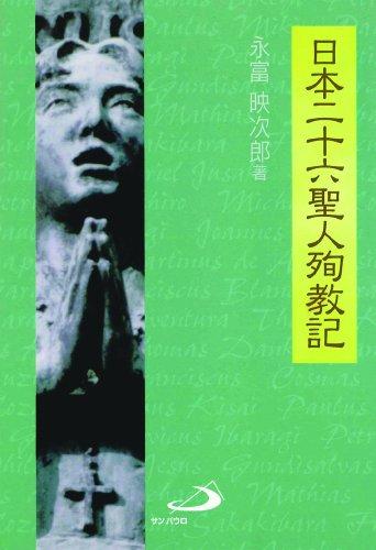 日本二十六聖人殉教記