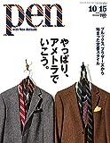 Pen(ペン) 2018年10/15号[やっぱり、アメトラでいこう。] 画像