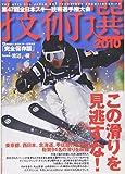 第47回全日本スキー技術選手権大会 技術選2010 [DVD]