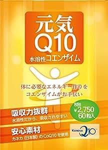 元気Q10水溶性コエンザイム 4個セット