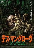 デス・マングローヴ ゾンビ沼[DVD]