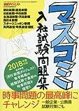 マスコミ入社試験問題集 2016年 08 月号 [雑誌]: 新聞ダイジェスト 別冊