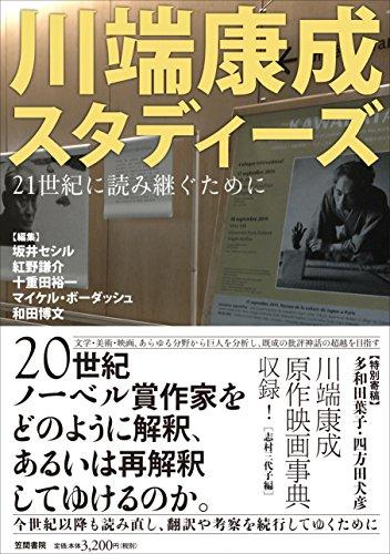 川端康成スタディーズ: 21世紀に読み継ぐためにの詳細を見る