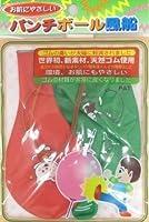 タイガーゴム パンチボール風船 世界初・新素材・天然ゴム使用
