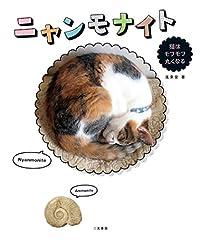 ニャンモナイト 猫はモフモフ丸くなる