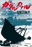 ガダルカナル (文春文庫 (115‐10))