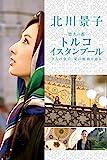北川景子 悠久の都 トルコ イスタンブール 〜2人の皇后 愛の軌跡を辿る〜