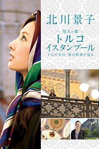 北川景子 悠久の都 トルコ イスタンブール 〜2人の皇后 ・・・