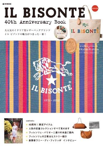 e-MOOK 『IL BISONTE 40th Anniversary Book』の詳細を見る
