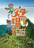 35日間世界一周!! Part4 南米・天空都市編 / 水谷さるころ のシリーズ情報を見る
