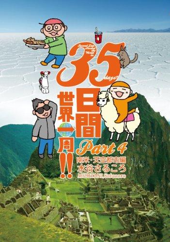 35日間世界一周!! Part4 南米・天空都市編の詳細を見る
