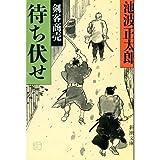 剣客商売 待ち伏せ (新潮文庫)