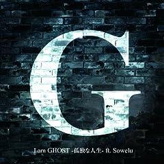 G「I am GHOST -孤独な人生- ft. Sowelu」のジャケット画像