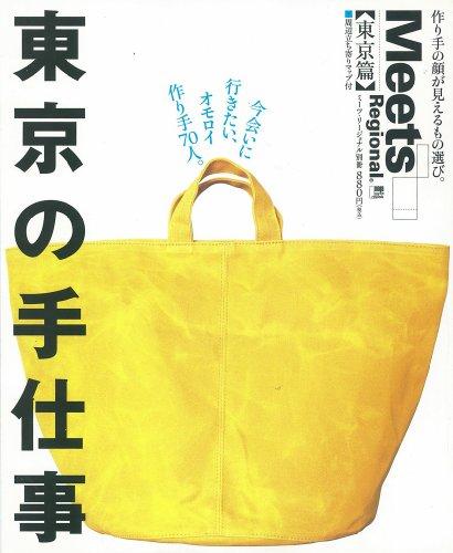 東京の手仕事―今会いに行きたい、オモロイ作り手70人。 (えるまがMOOK ミーツ・リージョナル別冊 東京篇)の詳細を見る