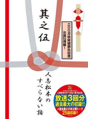 人志松本のすべらない話 其之伍 初回限定盤 [DVD]の詳細を見る