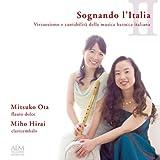 イタリアへの夢II 〜イタリア・バロック室内楽の妙技〜 画像