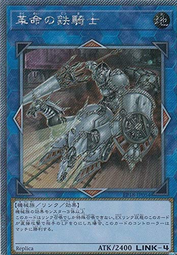 革命の鉄騎士 エクストラシークレット 遊戯王 エクストラパック2018 ep18-jp054