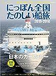 にっぽん全国たのしい船旅2015-2016 (イカロス・ムック)