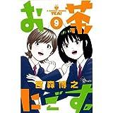 フォスティーヌ(4) (なかよしKC)