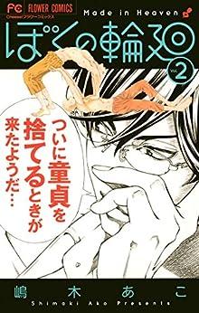 ぼくの輪廻 第01-02巻 [Boku no Rin v01-02]