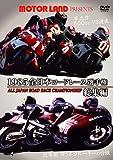 1985全日本ロードレース総集編【復刻発売】冠ロゴ ~MOTOR LANDプレゼンツ~[DVD]