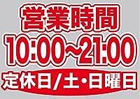 営業時間 (10:00-21:00) 定休日/土・日曜日 ウィンドウシール 片面 (W420×H297mm) No.63665(受注生産)